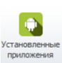 ru:zennodroid:android_operations_2.png